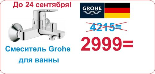 grohe 32815000